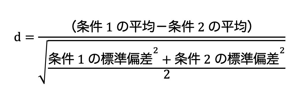 条件 1 と条件 2 の差が標準偏差いくつ分はなれているかとい う数式